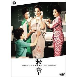女の勲章 [DVD]|ggking