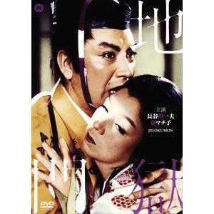 地獄門【デジタル復元版】 [DVD]|ggking