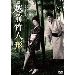 越前竹人形 [DVD]|ggking