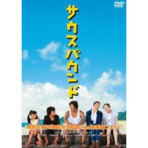 サウスバウンド [DVD]|ggking