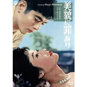 美貌に罪あり [DVD]|ggking