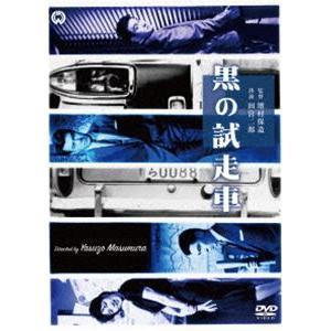 黒の試走車 [DVD]|ggking