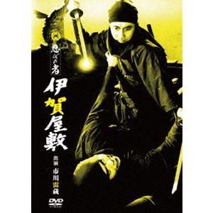 忍びの者 伊賀屋敷 [DVD]|ggking