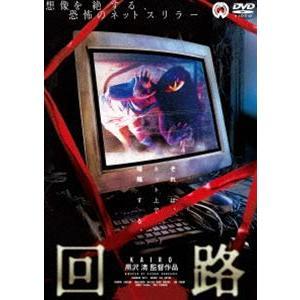 回路 [DVD]|ggking