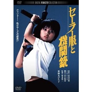 セーラー服と機関銃 角川映画 THE BEST [DVD]|ggking
