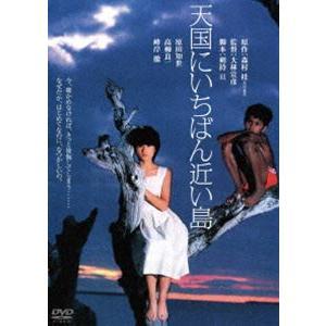 天国にいちばん近い島 角川映画 THE BEST [DVD]|ggking