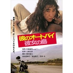 彼のオートバイ、彼女の島 角川映画 THE BEST [DVD]|ggking