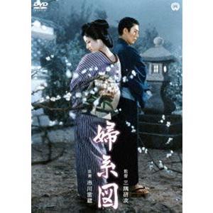 婦系図 [DVD] ggking