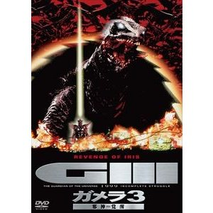 ガメラ3 邪神<イリス>覚醒 大映特撮 THE BEST [DVD]|ggking
