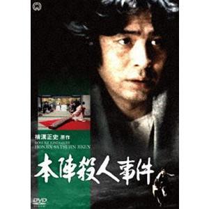 本陣殺人事件 [DVD]|ggking