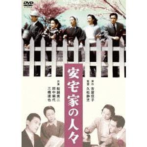 安宅家の人々 [DVD]|ggking