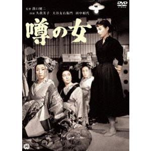 噂の女 [DVD]|ggking