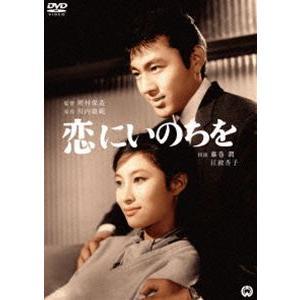 恋にいのちを [DVD]|ggking