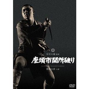 座頭市関所破り [DVD]|ggking