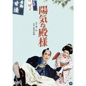 陽気な殿様 [DVD]|ggking