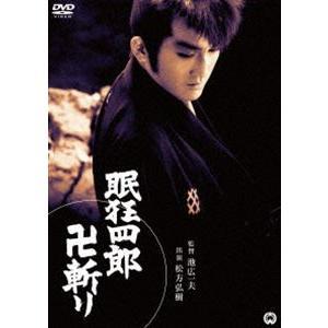 眠狂四郎 卍斬り [DVD]|ggking