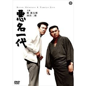 悪名一代 [DVD]|ggking