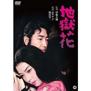 地獄花 [DVD]|ggking