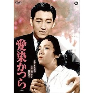 愛染かつら(1954) [DVD]|ggking