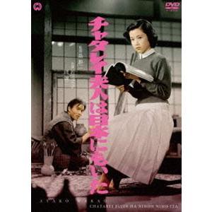 チャタレイ夫人は日本にもいた [DVD] ggking