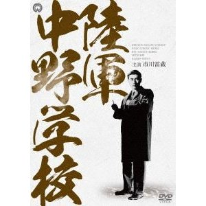 陸軍中野学校 DVD-BOX 新価格版 [DVD] ggking
