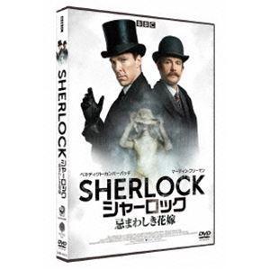 SHERLOCK/シャーロック 忌まわしき花嫁 DVD [DVD] ggking