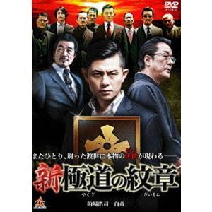 新・極道の紋章 [DVD]|ggking