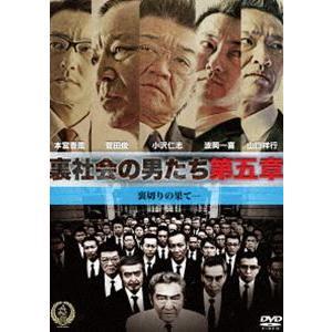 種別:DVD 小沢仁志 OZAWA 解説:最愛のジヒョンが殺され、悲しみを隠しながら裏切り者を探す梅...