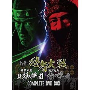 名作忍者大戦 COMPLETE DVD BOX 〜服部半蔵 新・影の軍団/猿飛佐助 闇の軍団〜 [DVD]|ggking