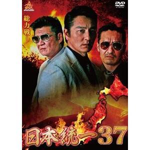 日本統一37 [DVD]|ggking