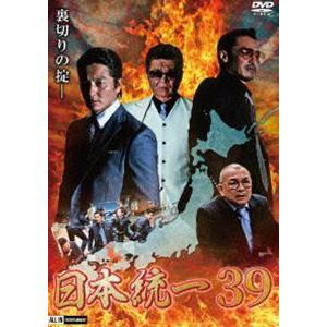 日本統一39 [DVD]|ggking