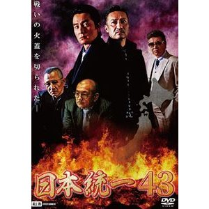 日本統一43 [DVD]|ggking