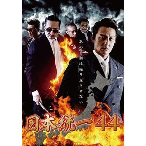 日本統一44 [DVD]|ggking