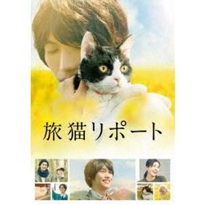 旅猫リポート 豪華版(初回限定生産) [DVD]|ggking