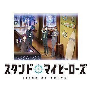 スタンドマイヒーローズ PIECE OF TRUTH 第2巻【完全数量限定生産】 [DVD]|ggking
