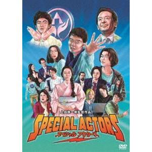 スペシャルアクターズ [DVD]|ggking