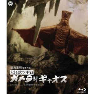 大怪獣空中戦 ガメラ対ギャオス Blu-ray [Blu-ray]|ggking