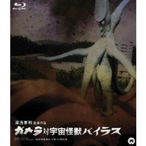 ガメラ対宇宙怪獣バイラス Blu-ray [Blu-ray]|ggking