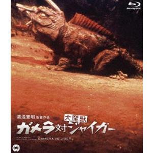ガメラ対大魔獣ジャイガー Blu-ray [Blu-ray]|ggking