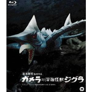 ガメラ対深海怪獣ジグラ Blu-ray [Blu-ray]|ggking