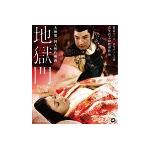 地獄門【デジタル復元版】 [Blu-ray]|ggking