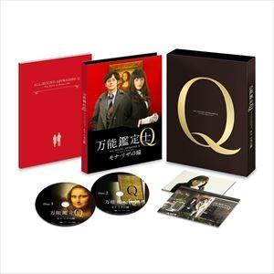 万能鑑定士Q -モナ・リザの瞳- Blu-ray スペシャルエディション [Blu-ray]|ggking