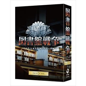 図書館戦争 THE LAST MISSION プレミアムBOX [Blu-ray]|ggking