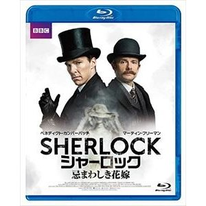 SHERLOCK/シャーロック 忌まわしき花嫁 [Blu-ray]|ggking