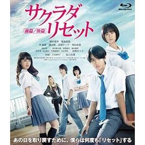 サクラダリセット 豪華版Blu-ray(前篇&後篇セット) [Blu-ray]|ggking
