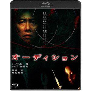 オーディション [Blu-ray]|ggking