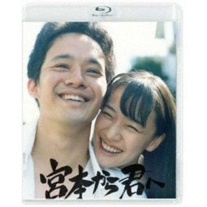 宮本から君へ [Blu-ray]|ggking