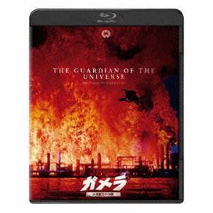 ガメラ 大怪獣空中決戦 4Kデジタル復元版Blu-ray [Blu-ray]|ggking