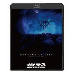 ガメラ3 邪神<イリス>覚醒 4Kデジタル復元版Blu-ray [Blu-ray]|ggking