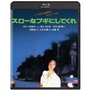 スローなブギにしてくれ 角川映画 THE BEST [Blu-ray]|ggking